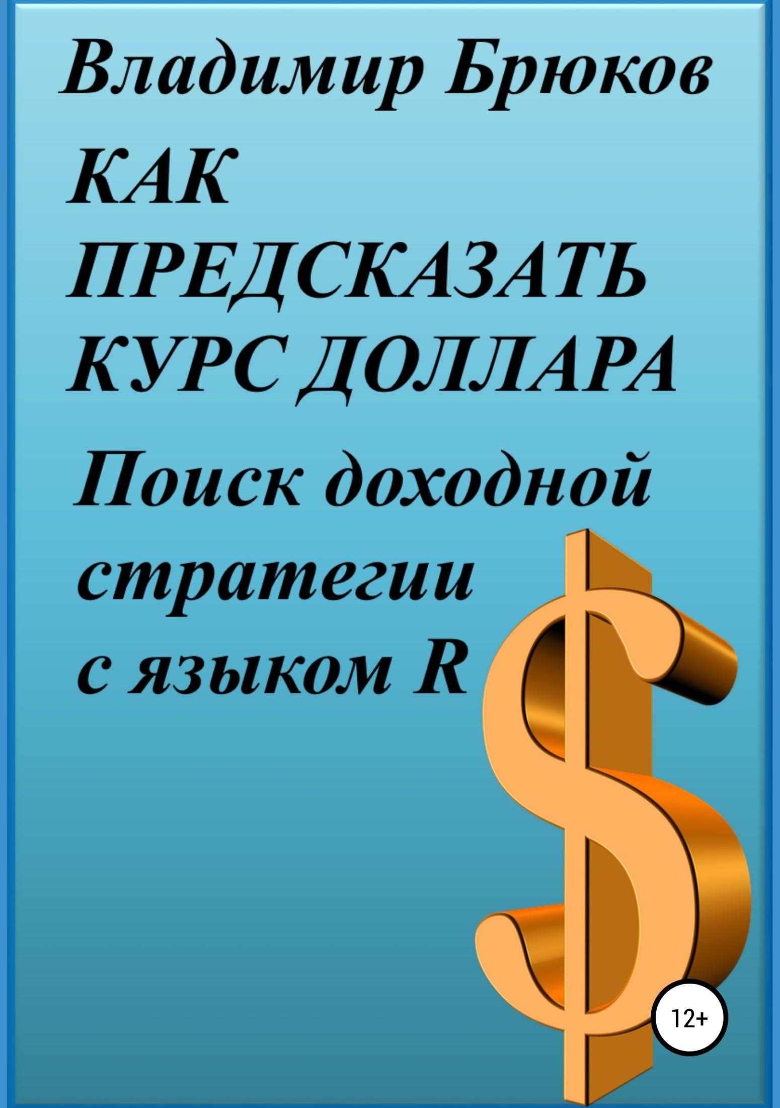 Обложка книги Как предсказать курс доллара. Поиск доходной стратегии с языком R