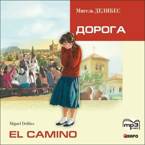 Мигель Делибес El Camino. Дорога (неадаптир. чтение на исп.яз.) велосипед commencal el camino vb 2014