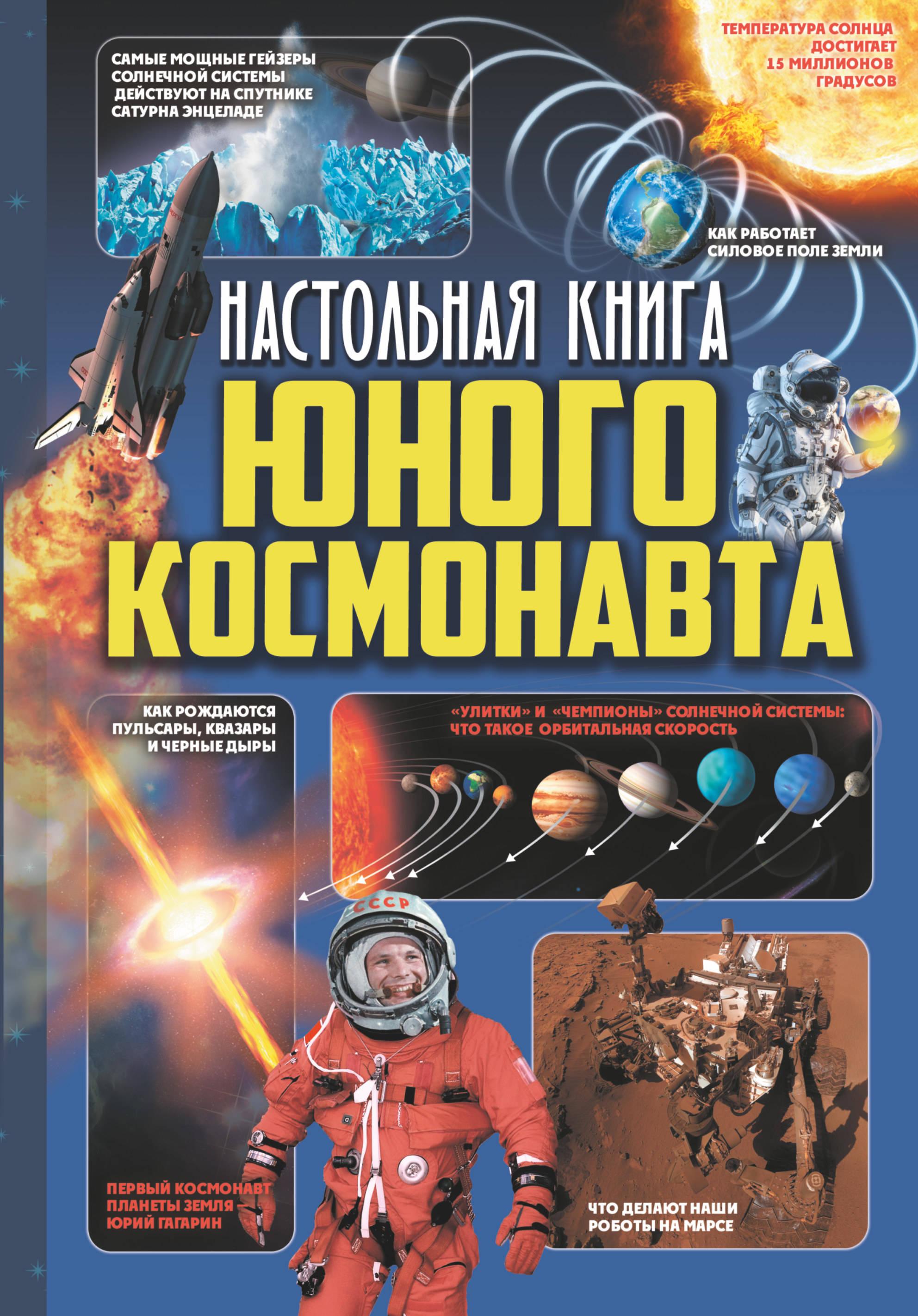 Д. В. Кошевар Настольная книга юного космонавта кошевар д макатерчик а деньги мира