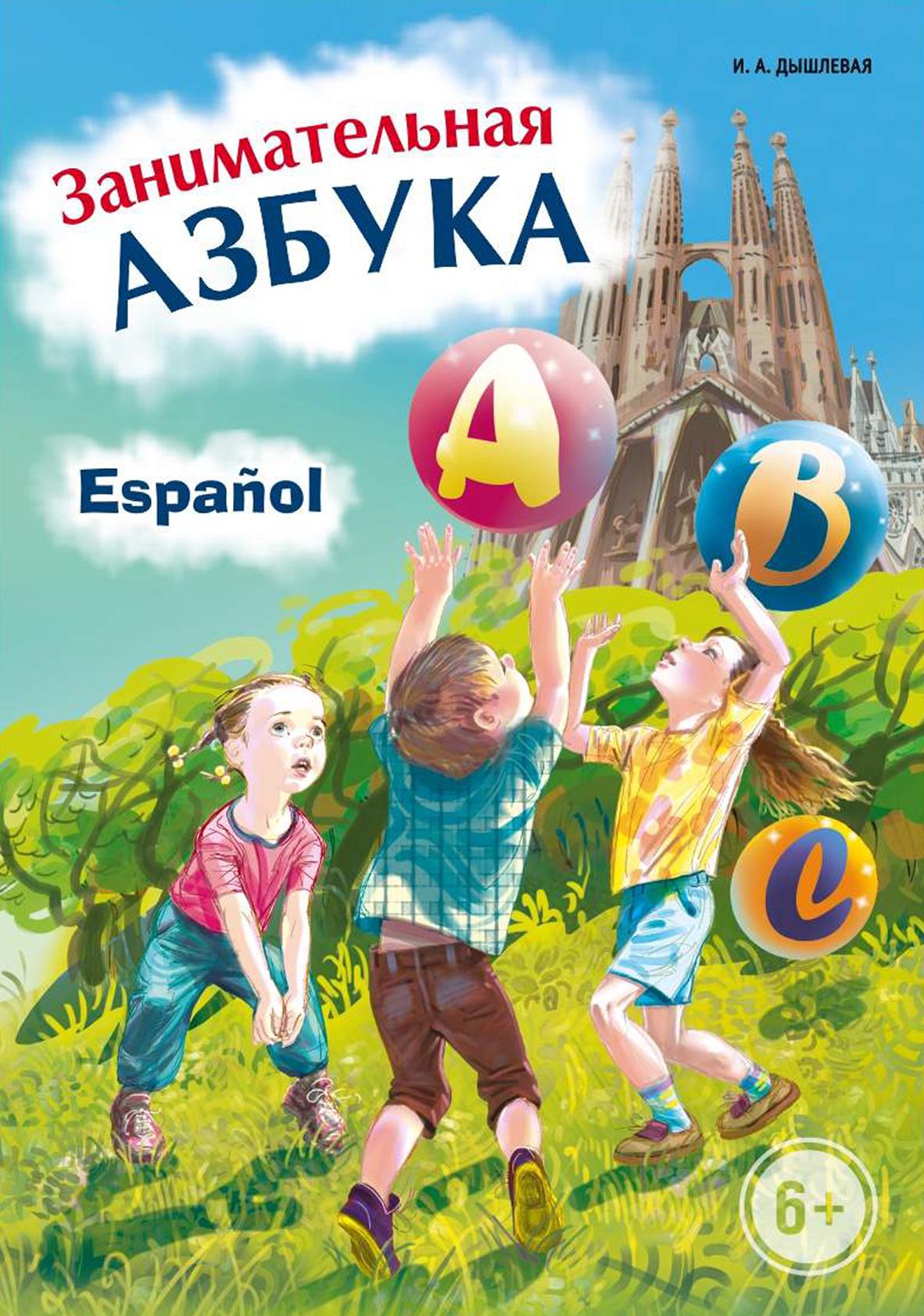 И. А. Дышлевая Занимательная испанская азбука занимательная азбука для дошколят