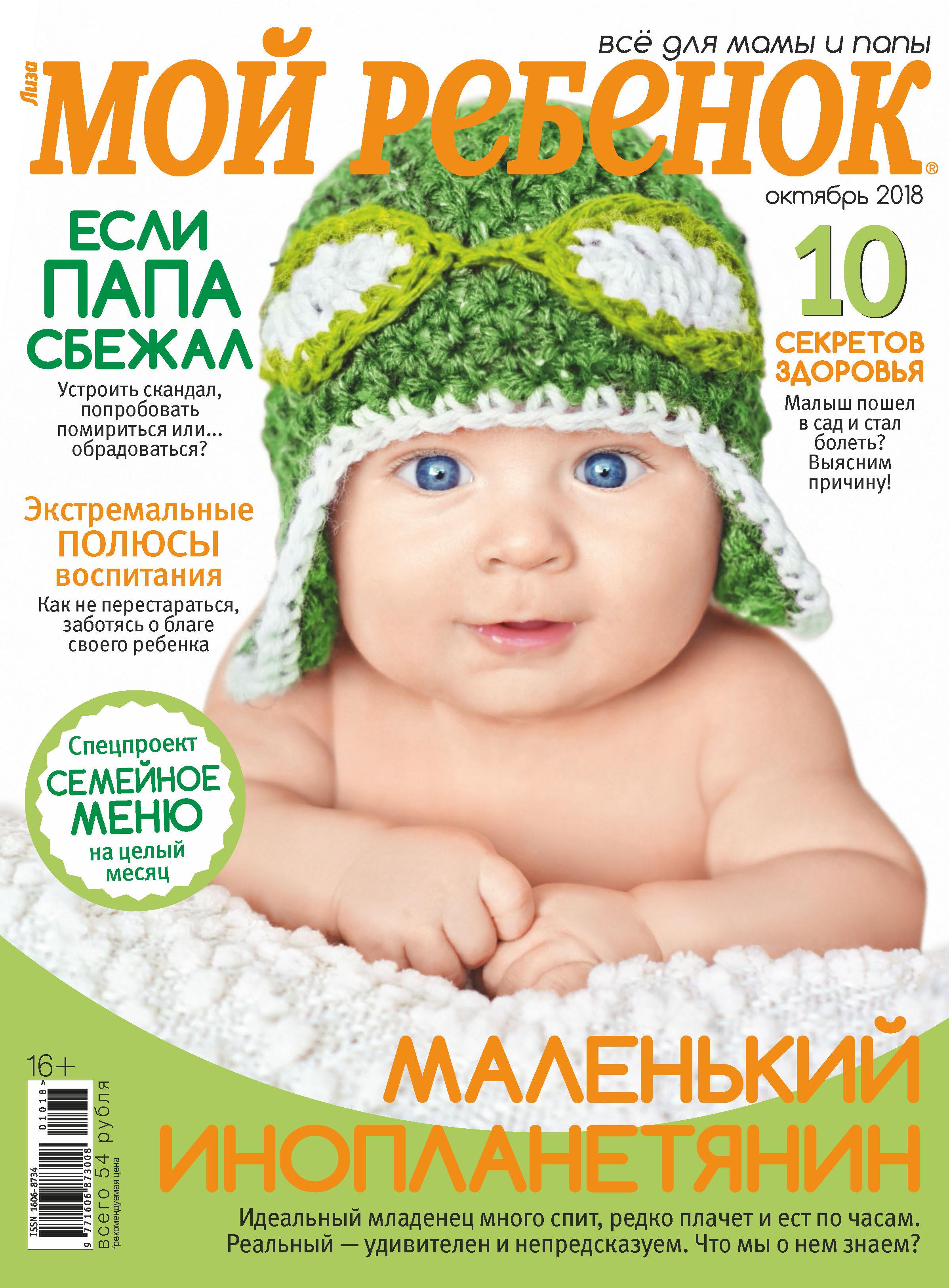 Отсутствует Журнал «Лиза. Мой ребенок» №10/2018 отсутствует журнал лиза мой ребенок 09 2018