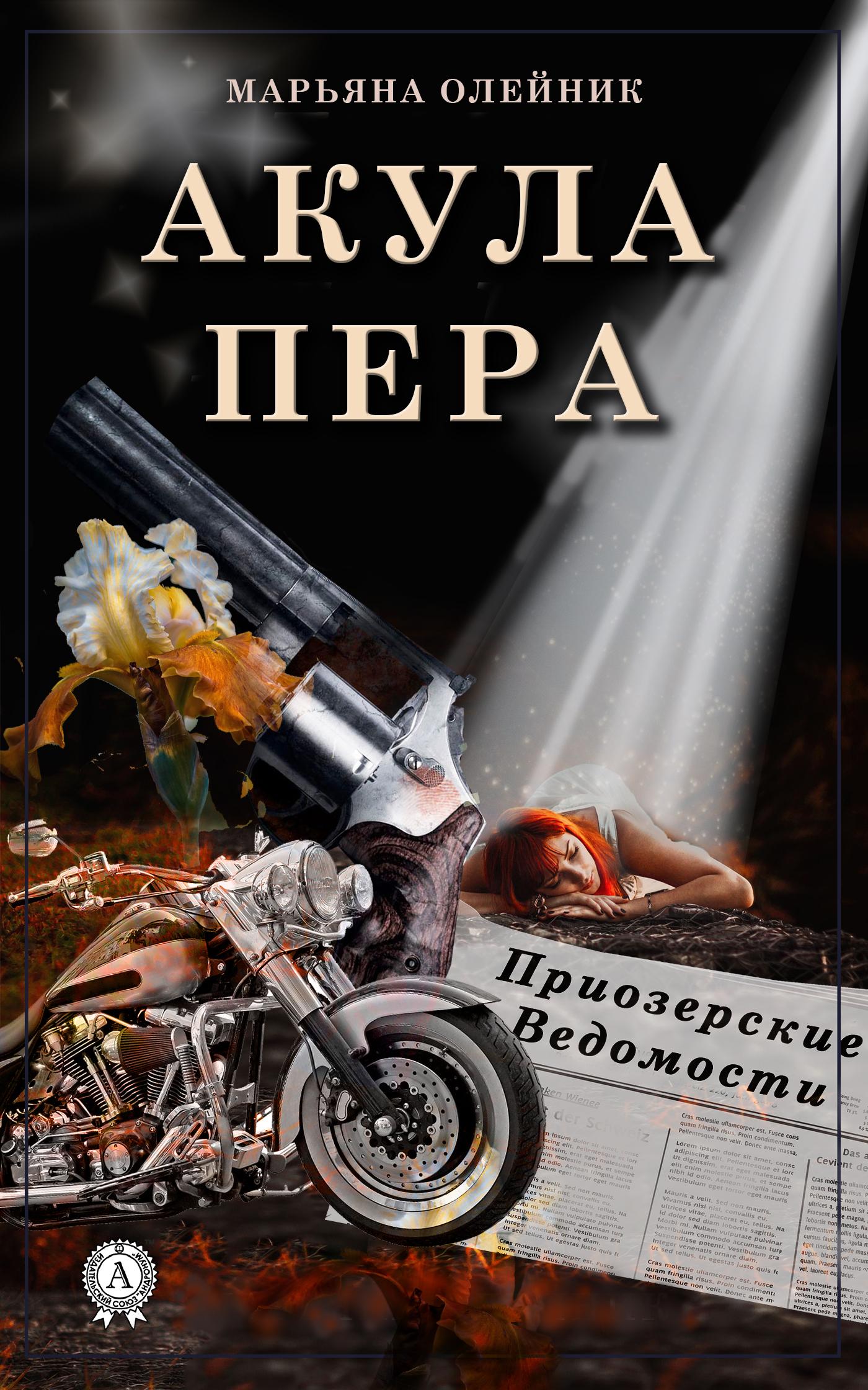 Марьяна Олейник Акула пера бизнес книги скачать fb2