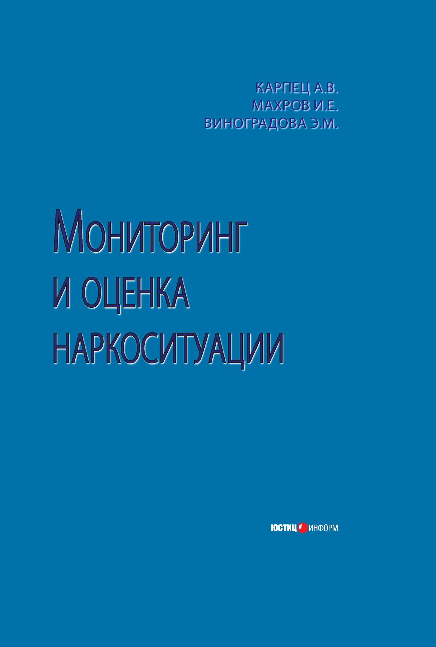 Э. М. Виноградова Мониторинг и оценка наркоситуации