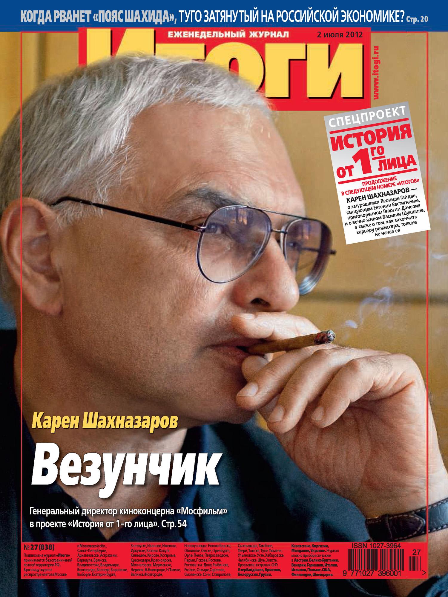 Отсутствует Журнал «Итоги» №27 (838) 2012 веллер м и конец подкрался незаметно