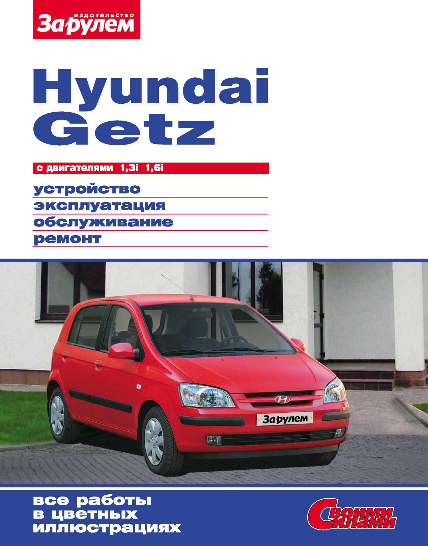 Отсутствует Hyundai Getz с двигателями 1,3i 1,6i. Устройство, эксплуатация, обслуживание, ремонт: Иллюстрированное руководство виноградов в техническое обслуживание и ремонт шасси автомобилей учебник
