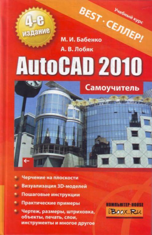 Максим Бабенко AutoCAD 2010. Самоучитель autocad 2010 cd