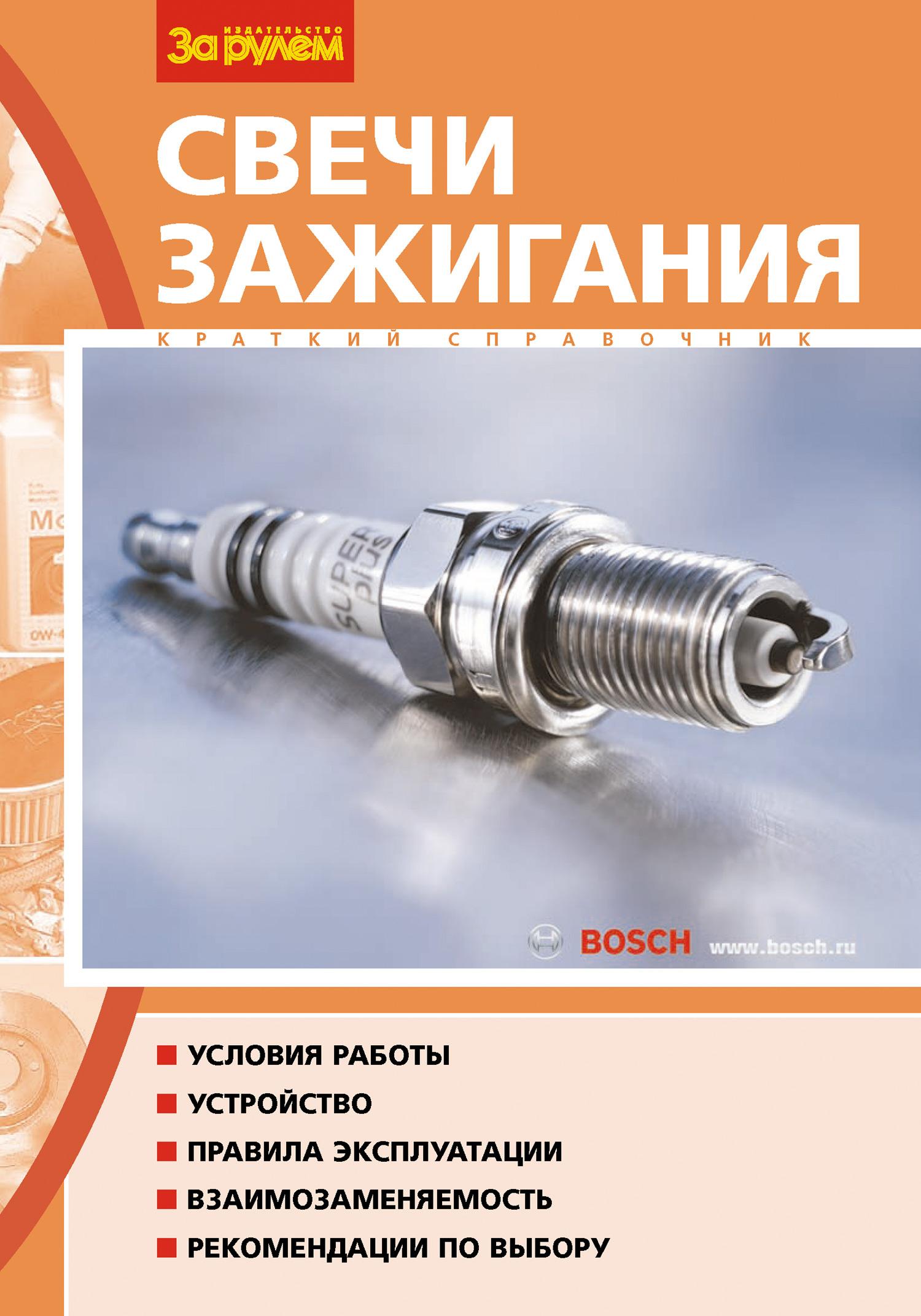 Б. А. Басс Свечи зажигания. Краткий справочник