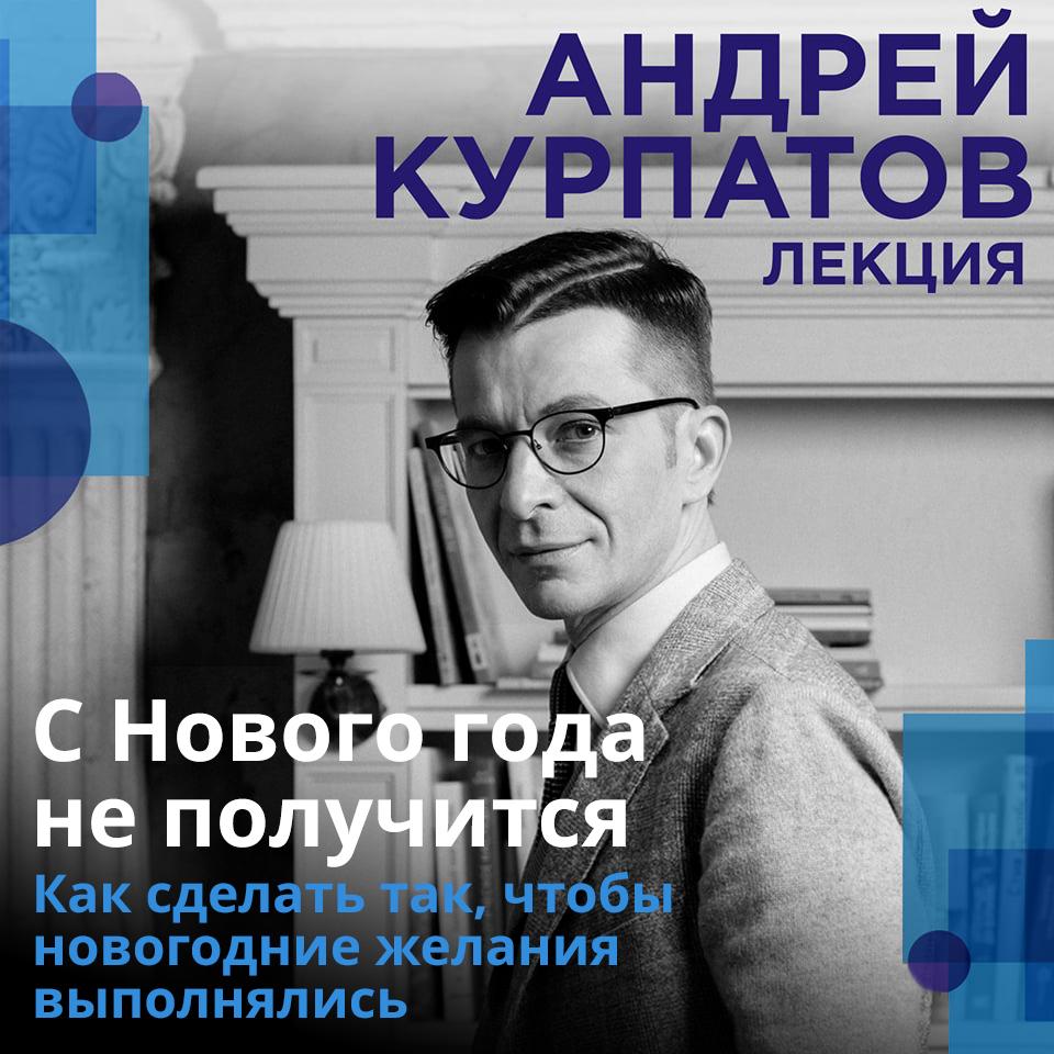 Андрей Курпатов С Нового года не получится андрей курпатов развитие личности психология и психотерапия