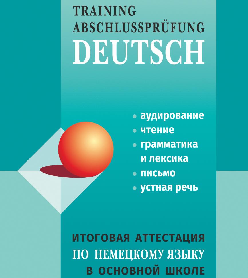 Л. К. Никитина Итоговая аттестация по немецкому языку в основной школе