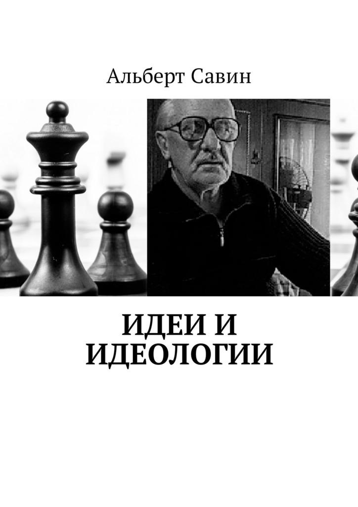 Альберт Савин Идеи и идеологии альберт савин прозрение