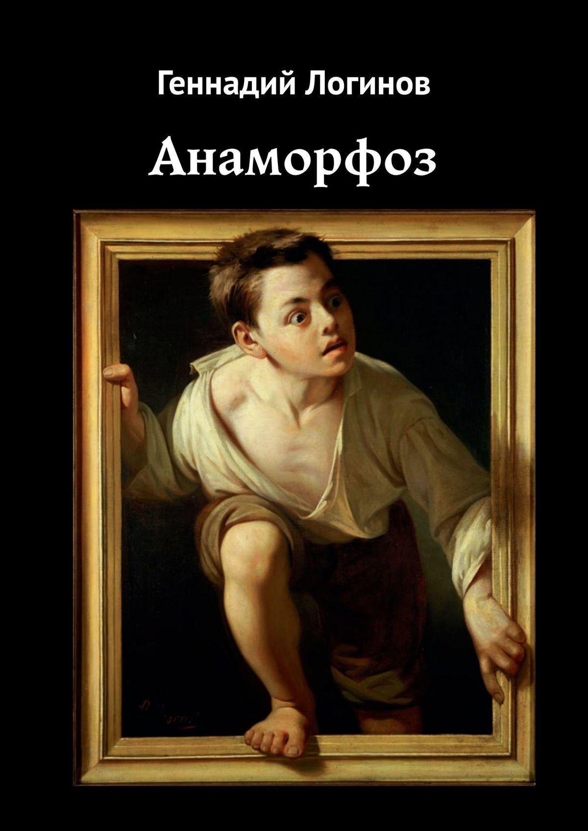 Геннадий Логинов Анаморфоз. Mutāto nomĭne, de te fabŭla narrātur геннадий разумов космический маяк