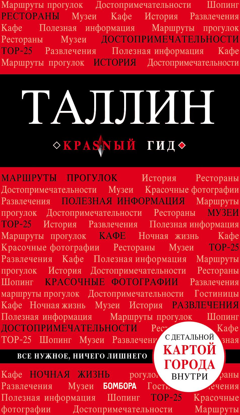 Ольга Чередниченко Таллин. Путеводитель