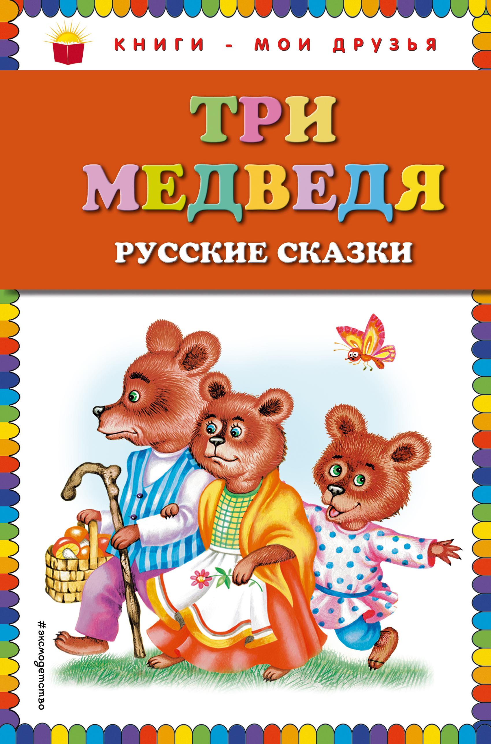 Сборник Три медведя. Русские сказки литвинова м худож три медведя русские сказки