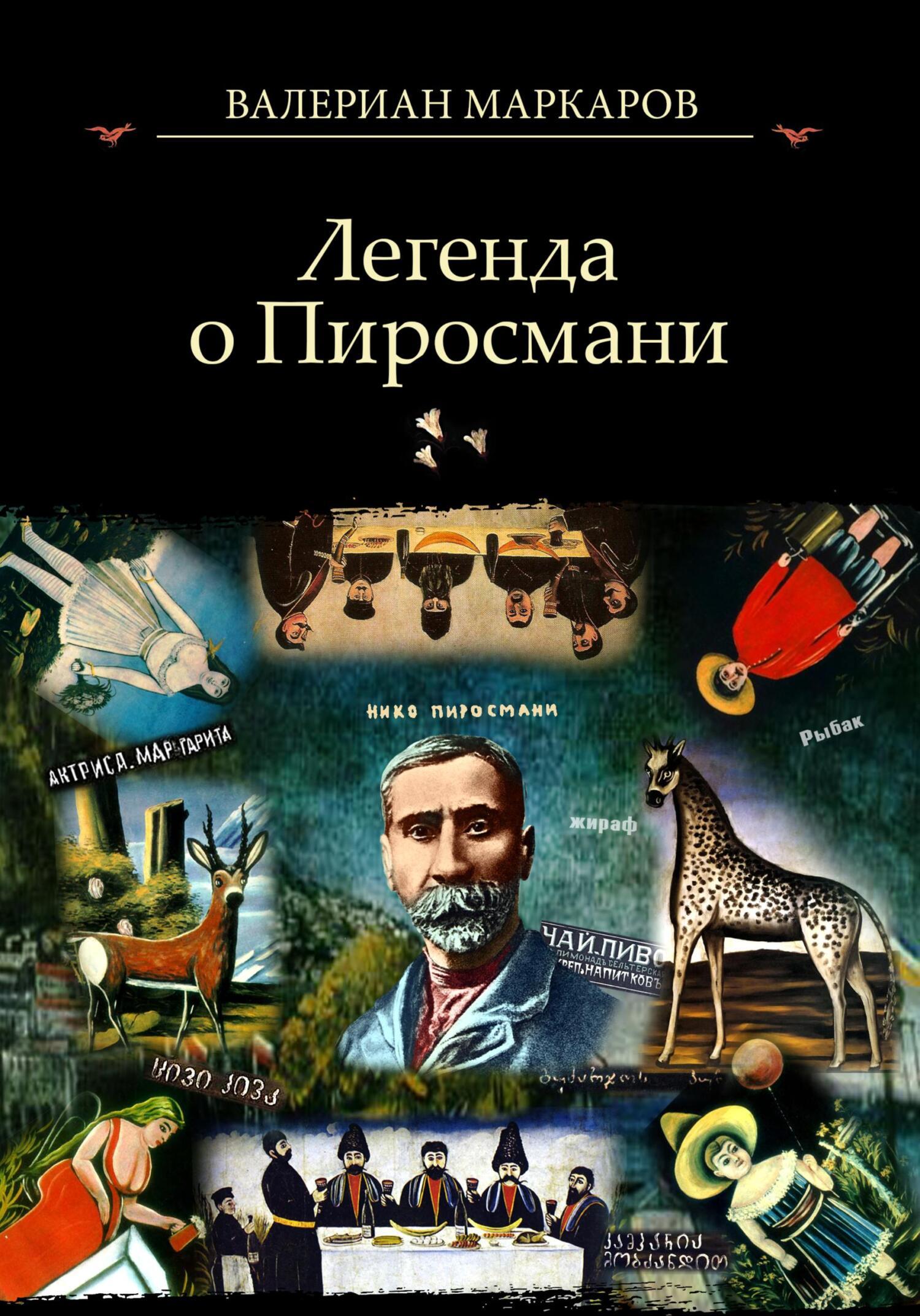 Валериан Маркаров Легенда о Пиросмани