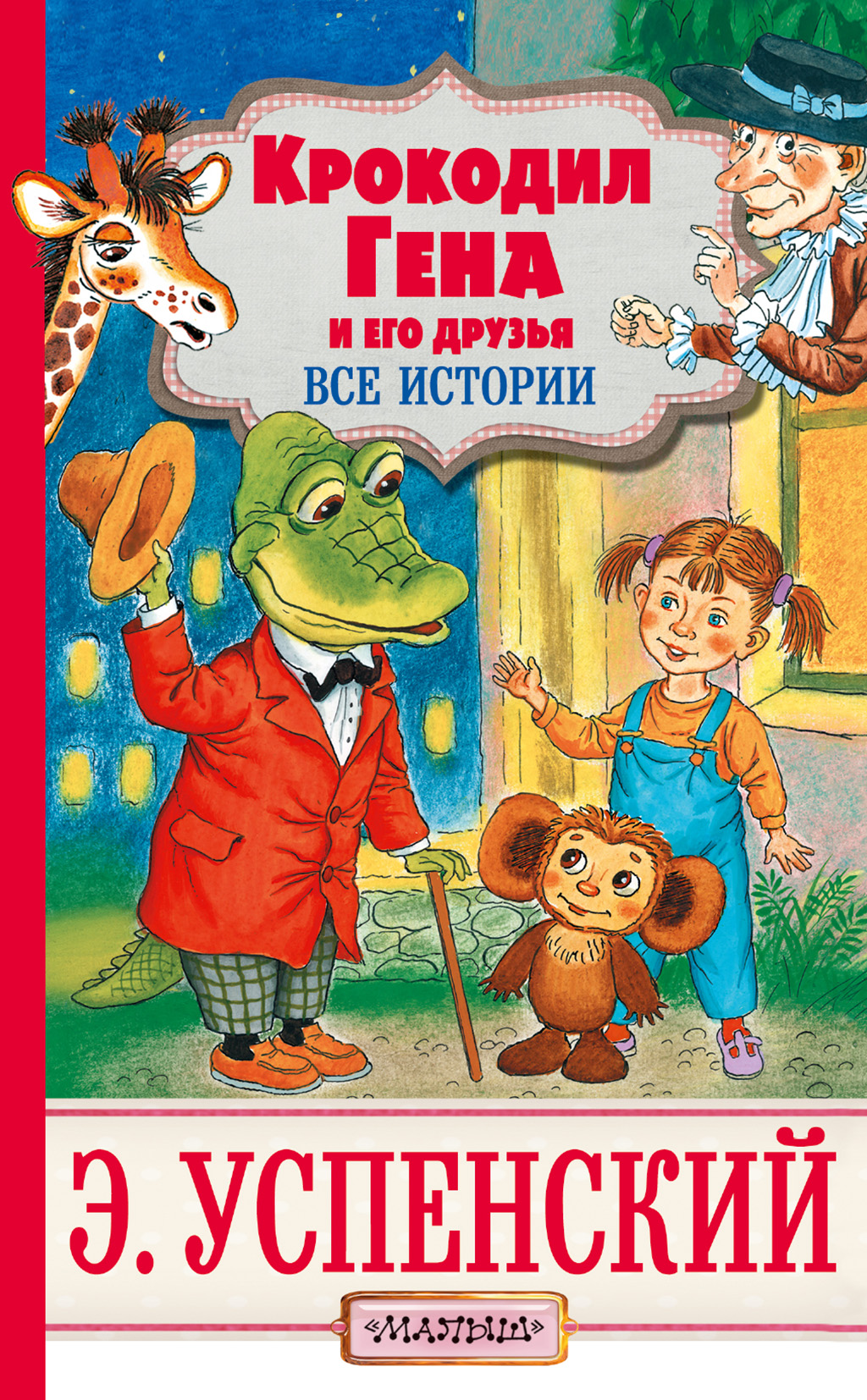 Эдуард Успенский Крокодил Гена и его друзья. Все истории эдуард успенский крокодил гена и его друзья все приключения