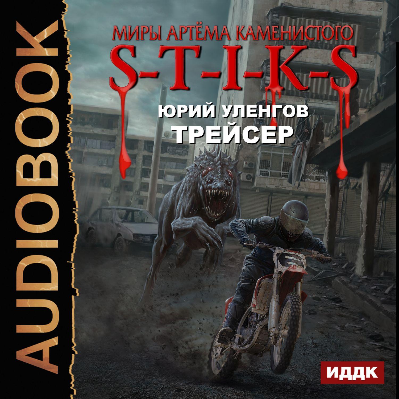 Юрий Уленгов S-T-I-K-S. Трейсер нелли видина s t i k s чёрный рейдер