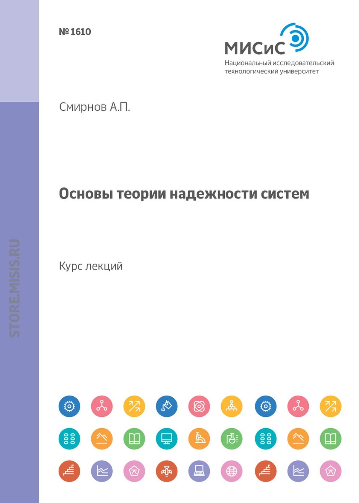 А. П. Смирнов Основы теории надежности систем. Курс лекций