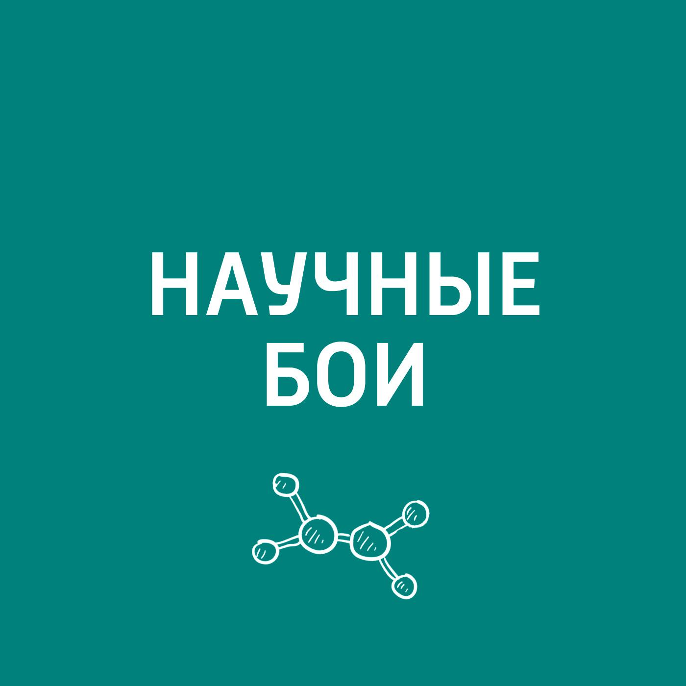 Евгений Стаховский Сверхмалые объекты. Природа научного взгляда