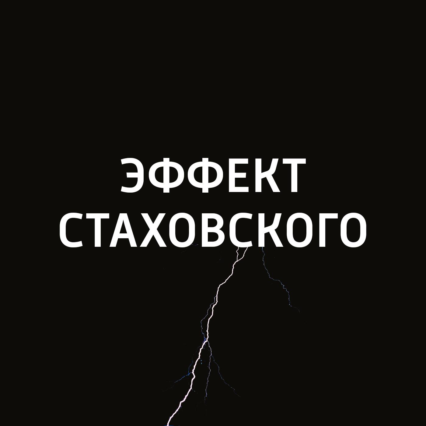 Евгений Стаховский Раффлезия Арнольда - самый большой цветок в мире петров в простейшие приемы изобретательства общие принципы получения идей 4 способа получения новых идей