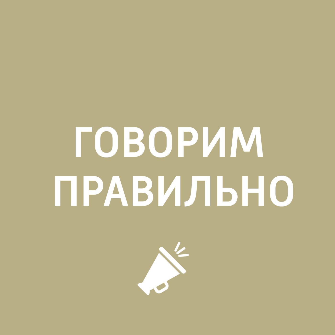 Творческий коллектив шоу «Сергей Стиллавин и его друзья» Речевой этикет. Зарождение этикета