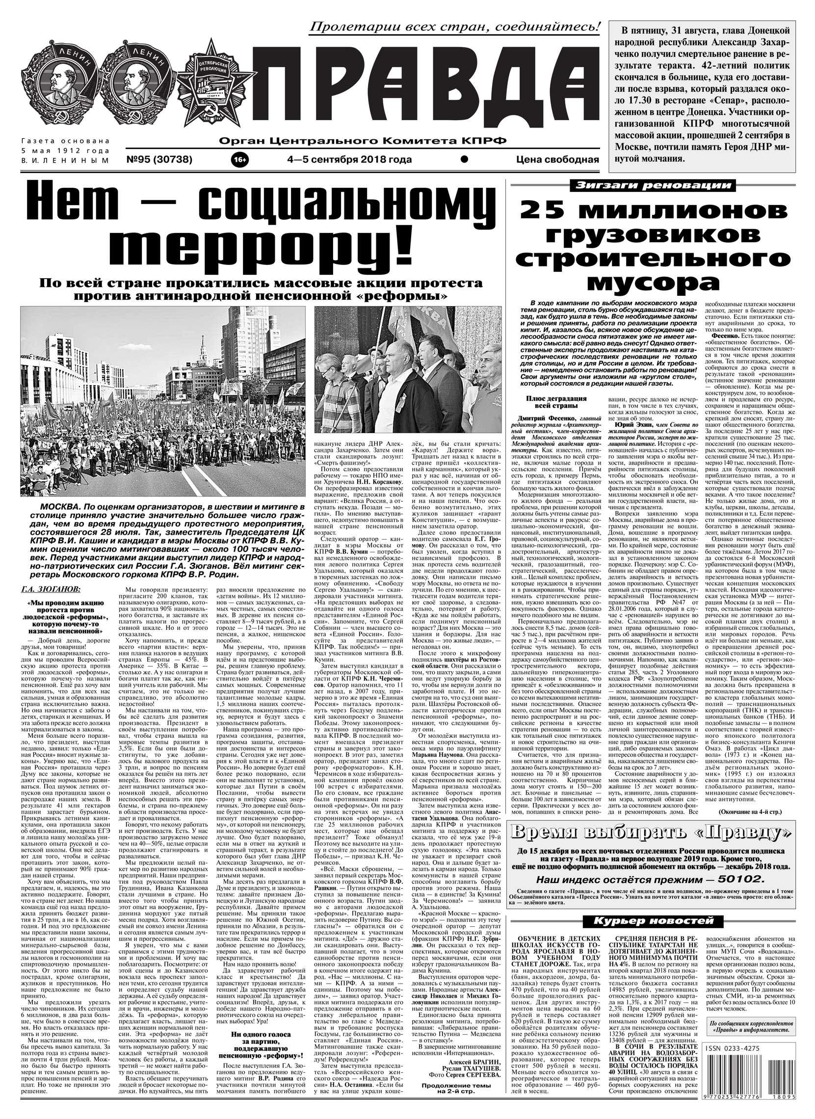 Редакция газеты Правда Правда 95-2018 редакция газеты новая газета новая газета 95 2017