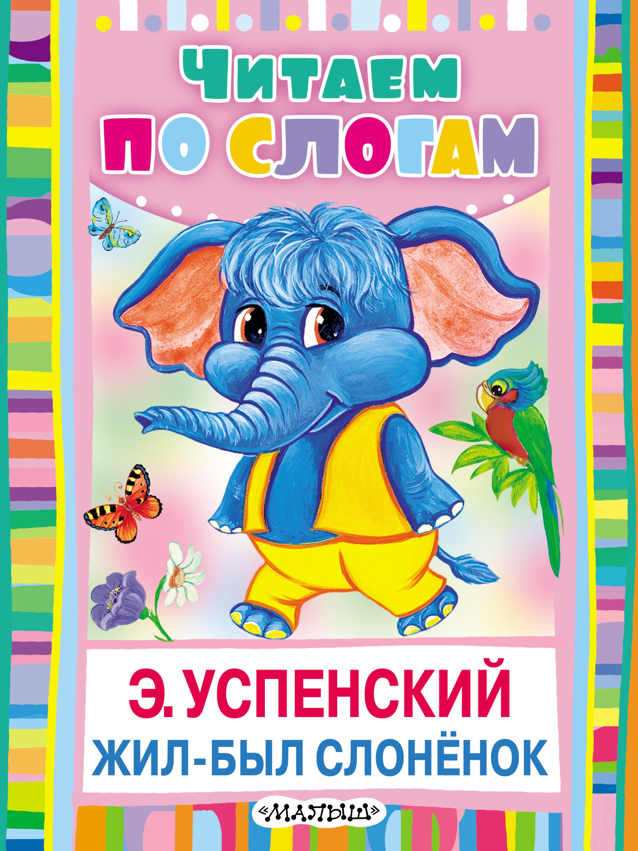 zhil byl slonenok