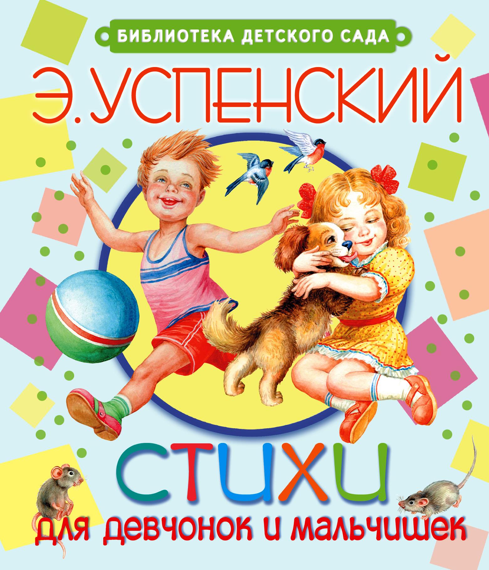 Эдуард Успенский Стихи для девчонок и мальчишек росмэн новогодние стихи для детского сада