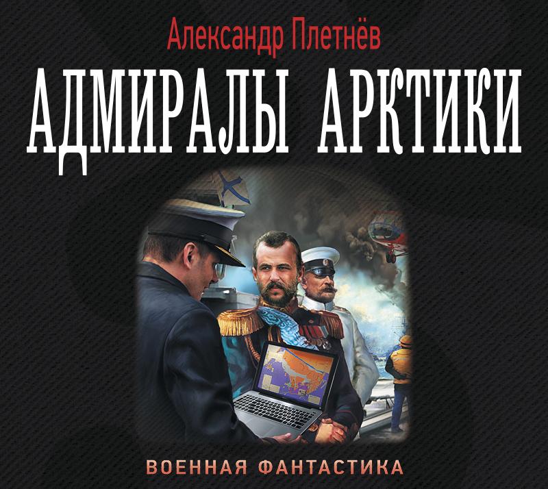 Александр Плетнёв Адмиралы Арктики
