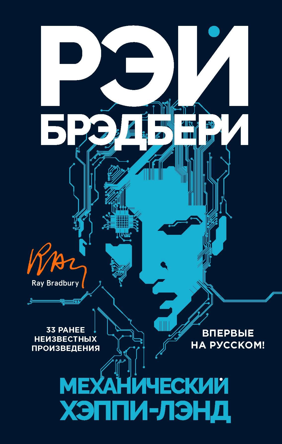Рэй Брэдбери Механический хэппи-лэнд (сборник)
