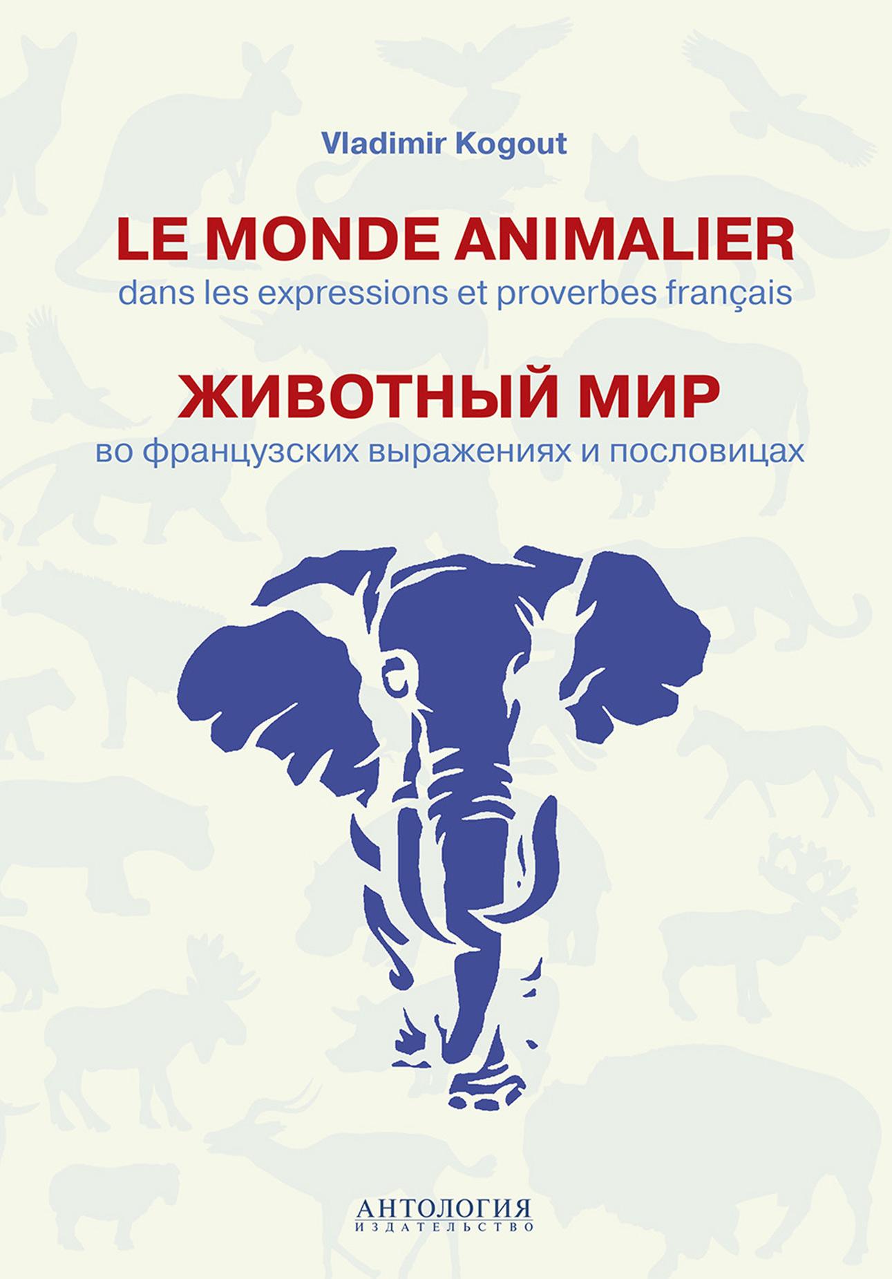 В. И. Когут Le monde animalier dans les expressions et proverbes francais = Животный мир во французских выражениях и пословицах