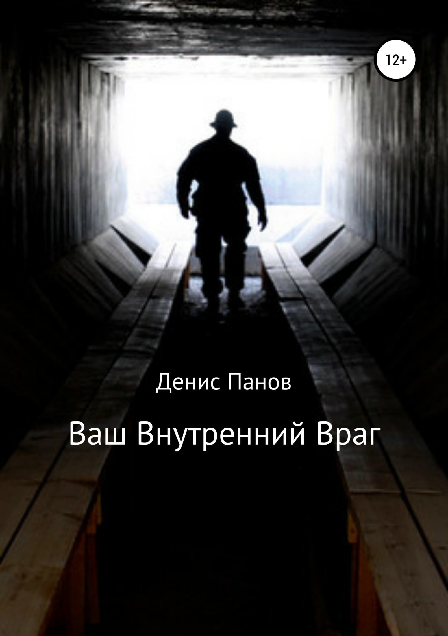 Денис Владимирович Панов Ваш внутренний враг