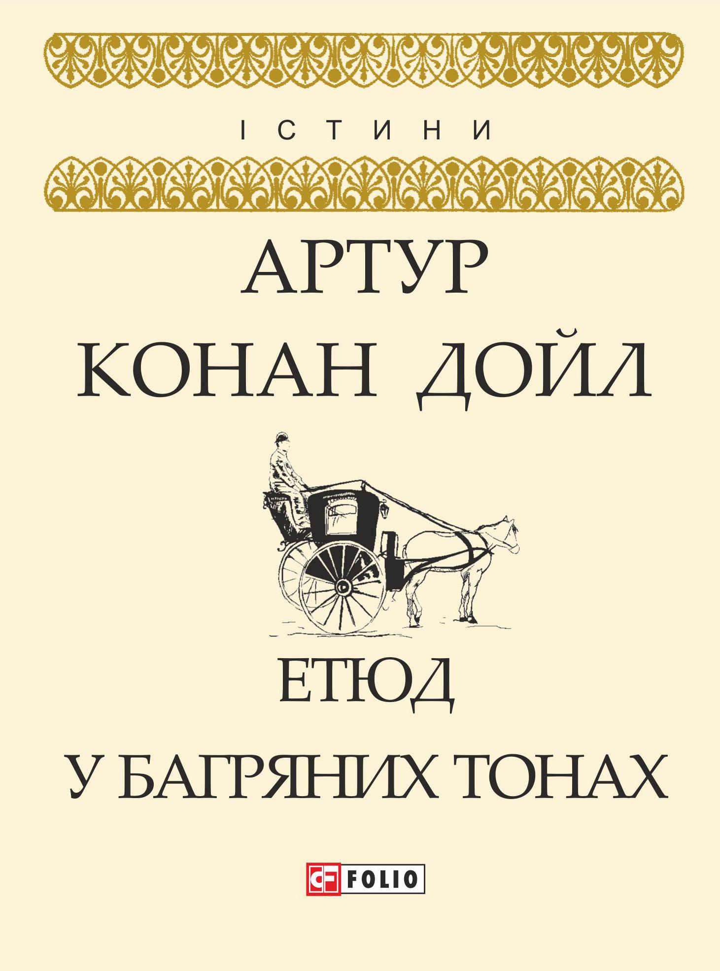 etyud u bagryanikh tonakh