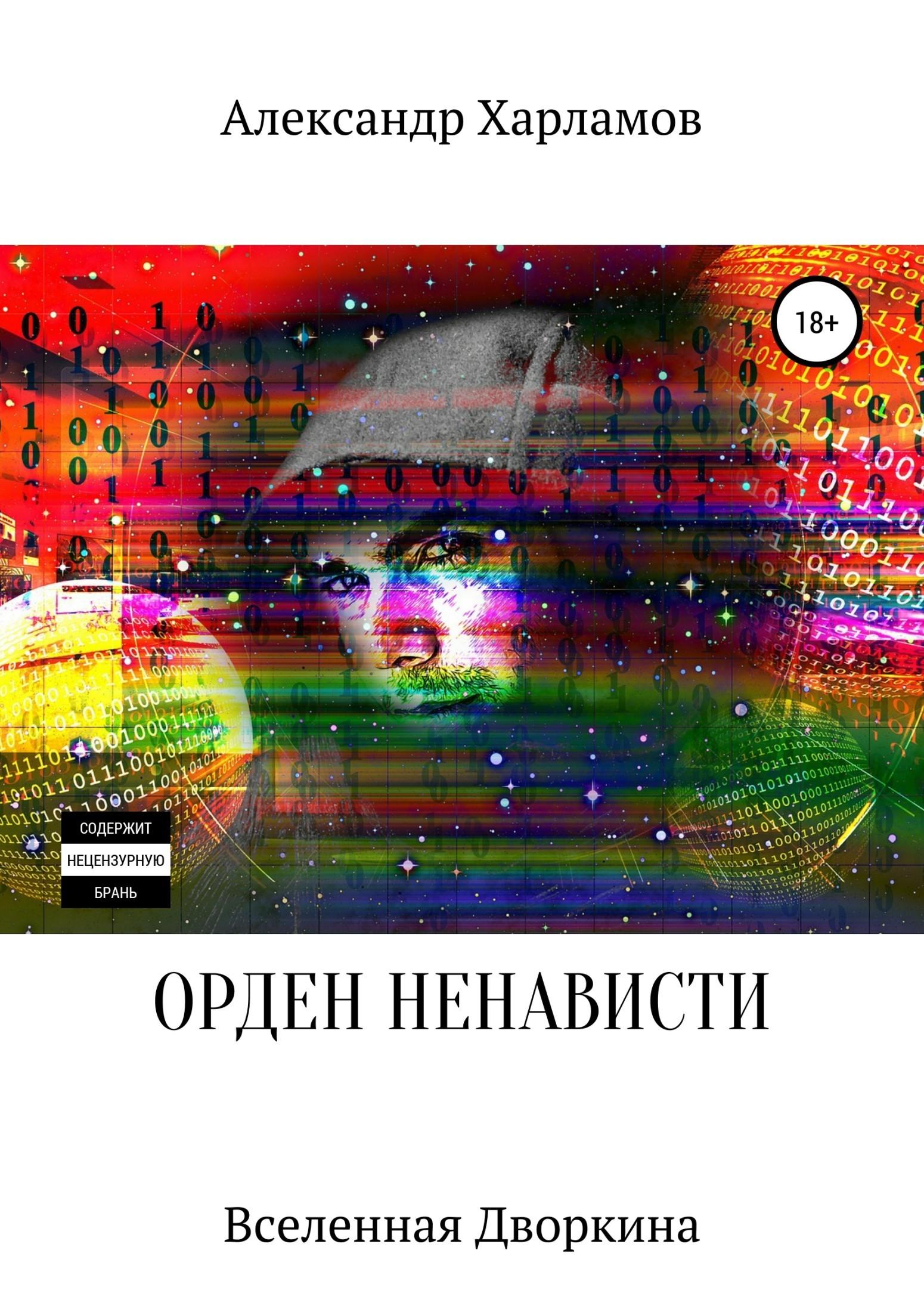 Александр Сергеевич Харламов Орден ненависти