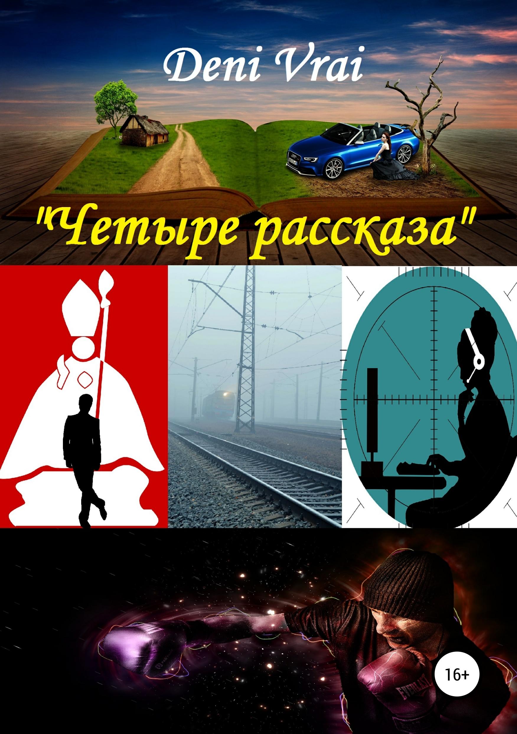 купить Deni Vrai Четыре рассказа по цене 119 рублей