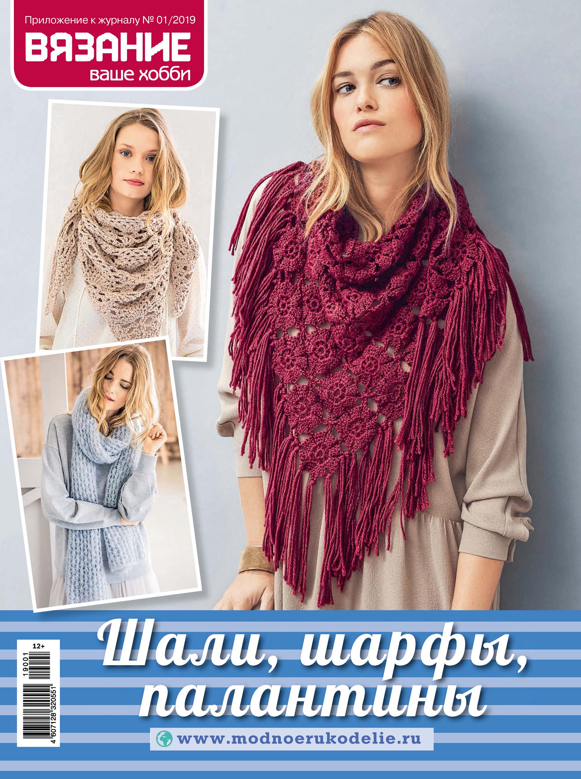 Отсутствует Вязание – ваше хобби. Приложение №01/2019. Шали, шарфы, палантины