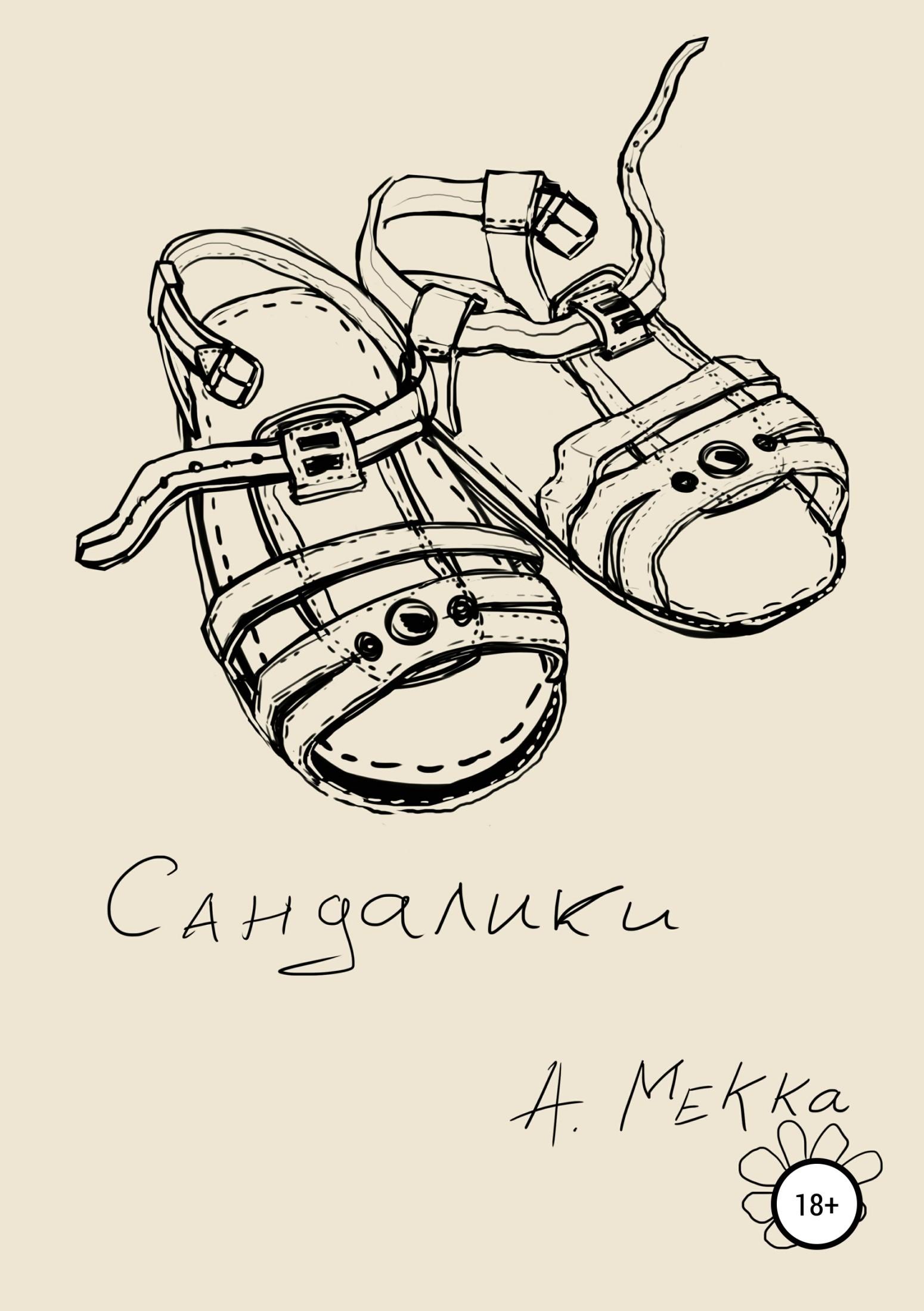 Фото - Алексей Витальевич Мекка Сандалики алексей витальевич мекка сандалики