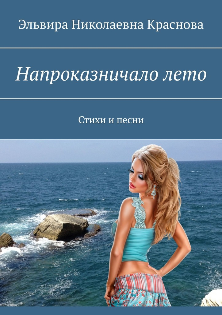 Эльвира Николаевна Краснова Напроказничало лето. Стихи и песни