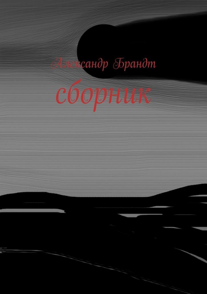 Александр Брандт Сборник оксана самыгина белоснежный нарцисс стихи