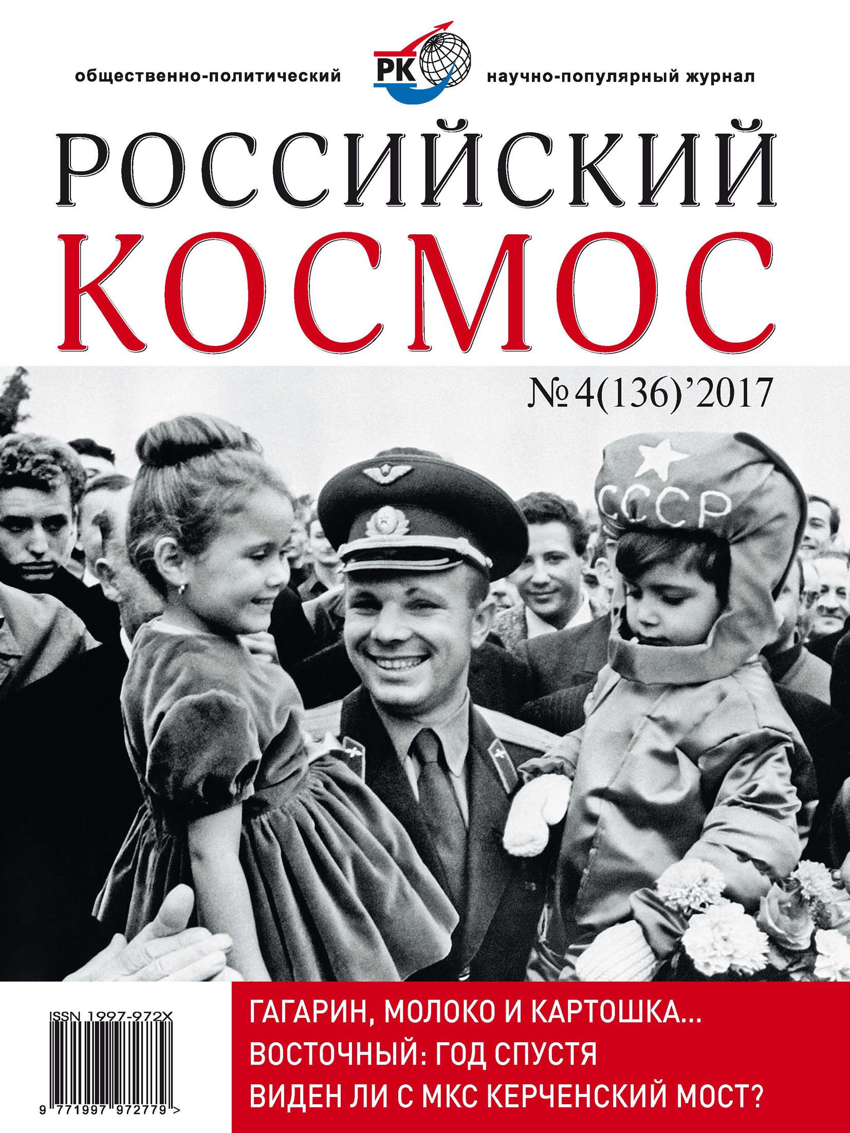 Отсутствует Российский космос № 04 / 2017