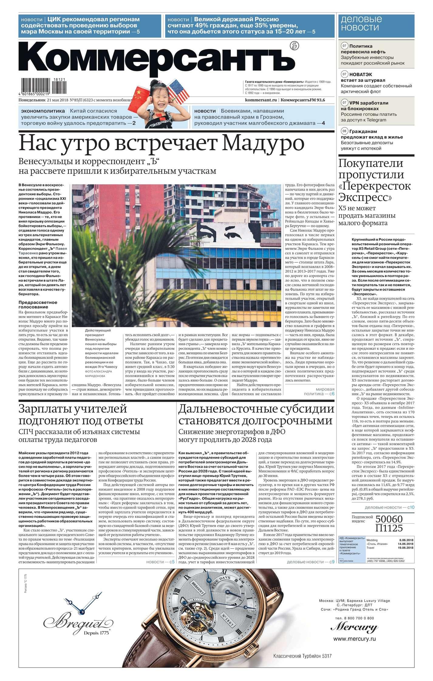 Редакция газеты Коммерсантъ (понедельник-пятница) Коммерсантъ (понедельник-пятница) 85п-2018 цена