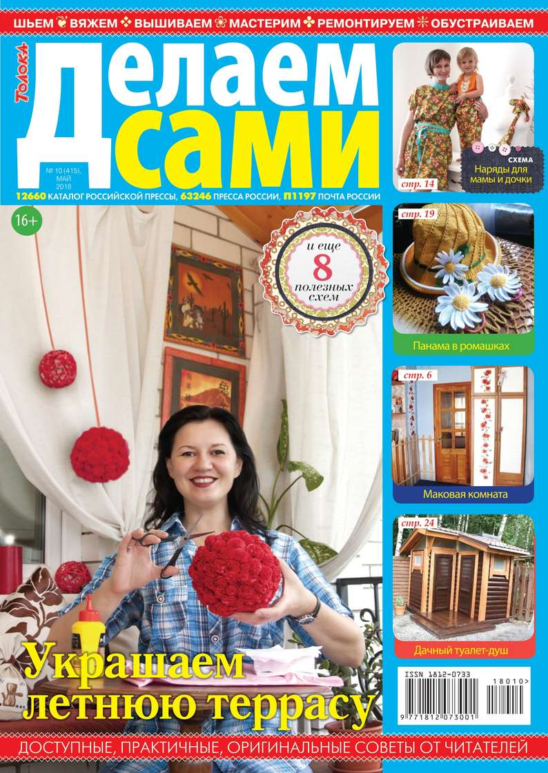 Редакция журнала Толока. Делаем Сами Толока. Делаем Сами 10-2018 цена и фото
