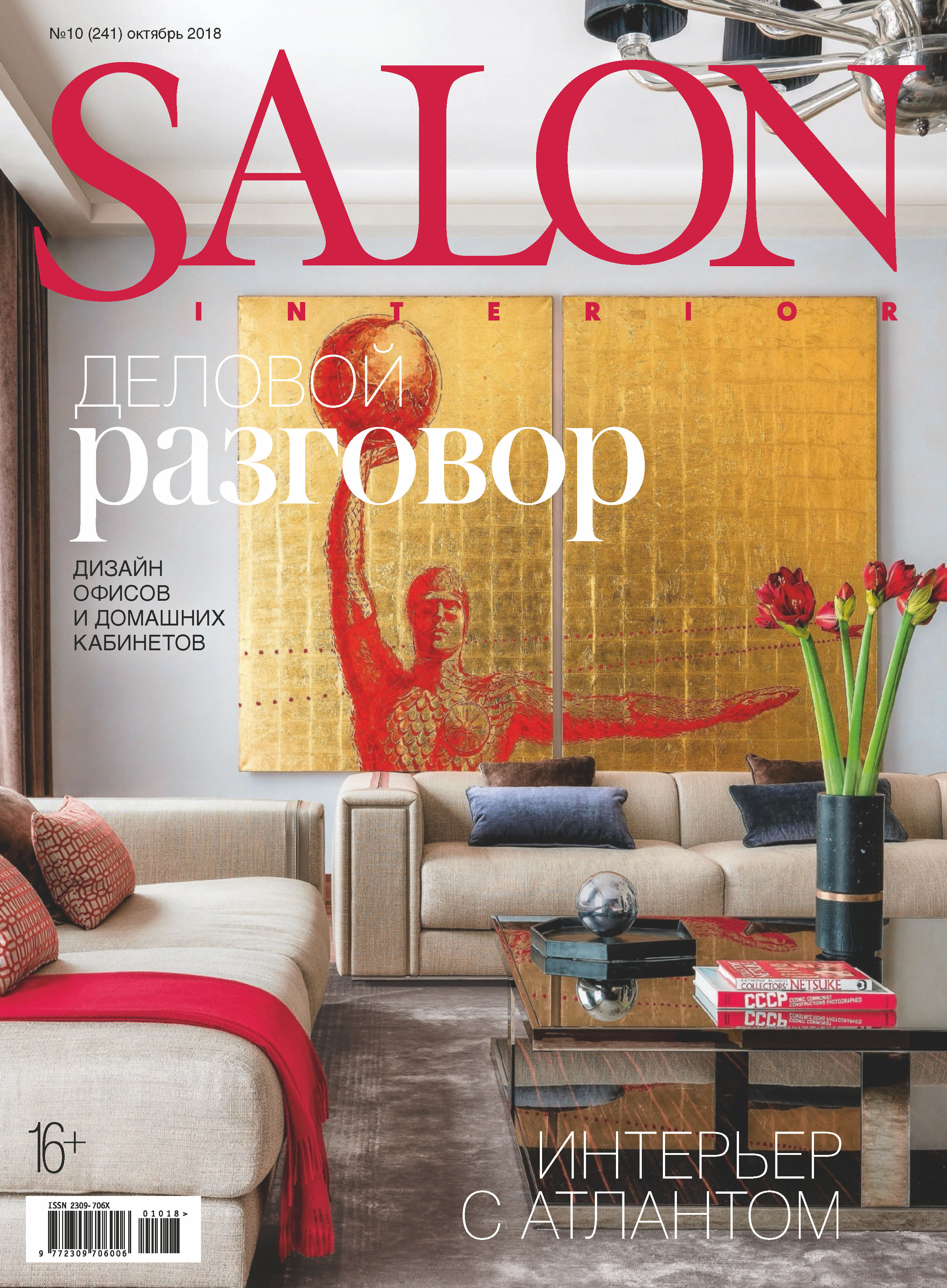 Отсутствует SALON-interior №10/2018