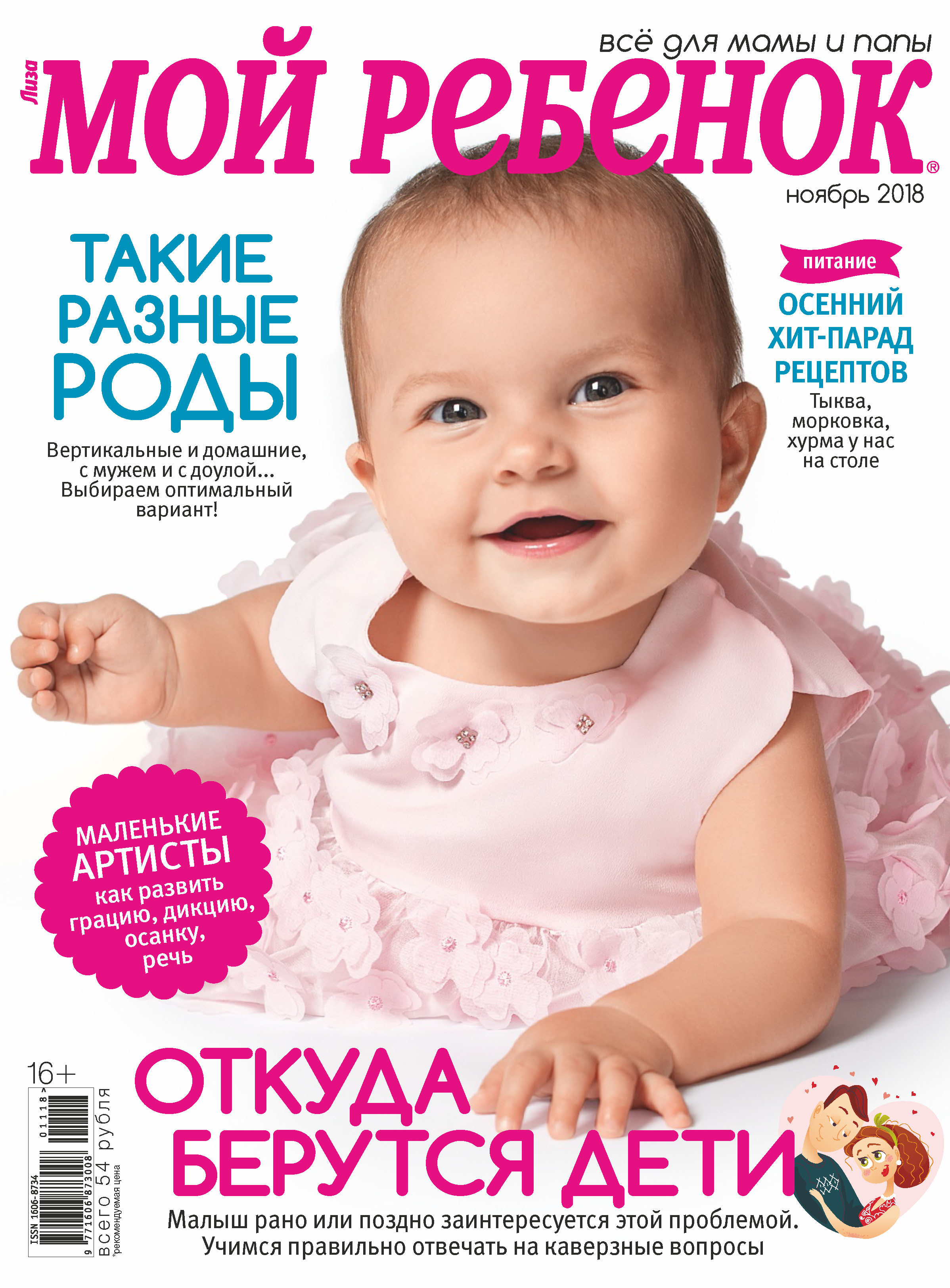 Отсутствует Журнал «Лиза. Мой ребенок» №11/2018 отсутствует журнал лиза мой ребенок 09 2018