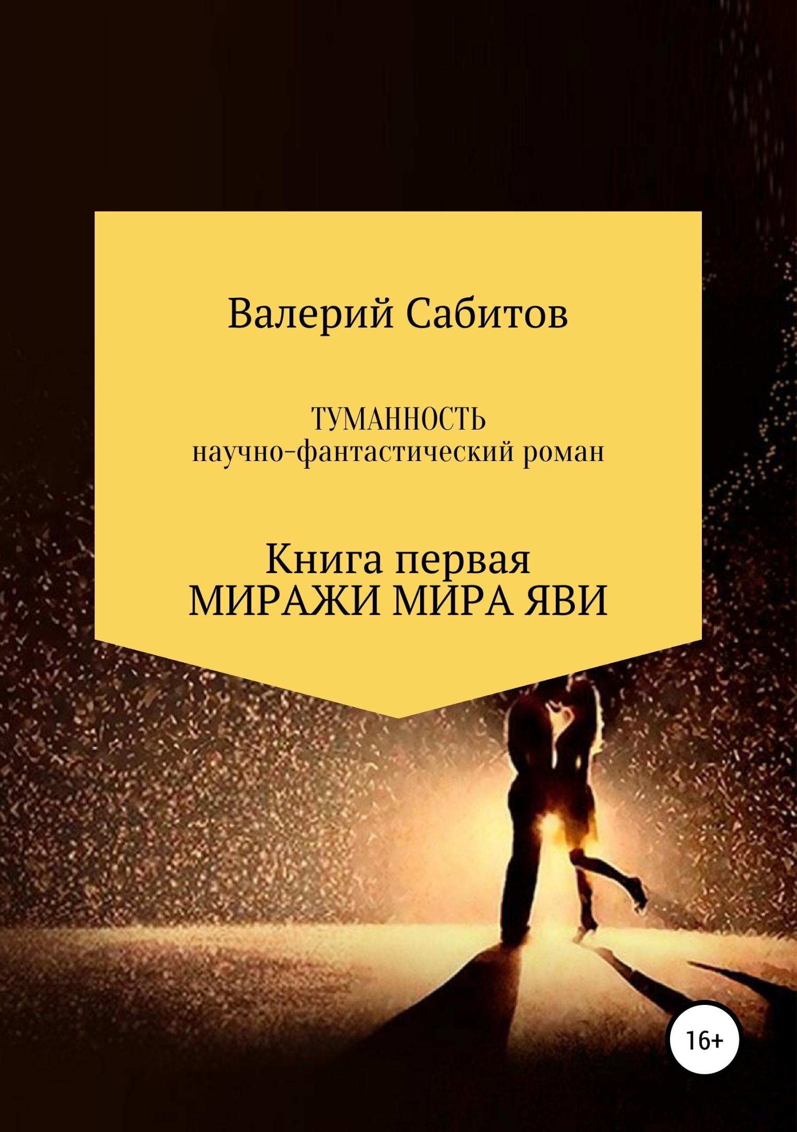 Валерий Сабитов Туманность. Книга первая. Миражи мира Яви футболка землянин