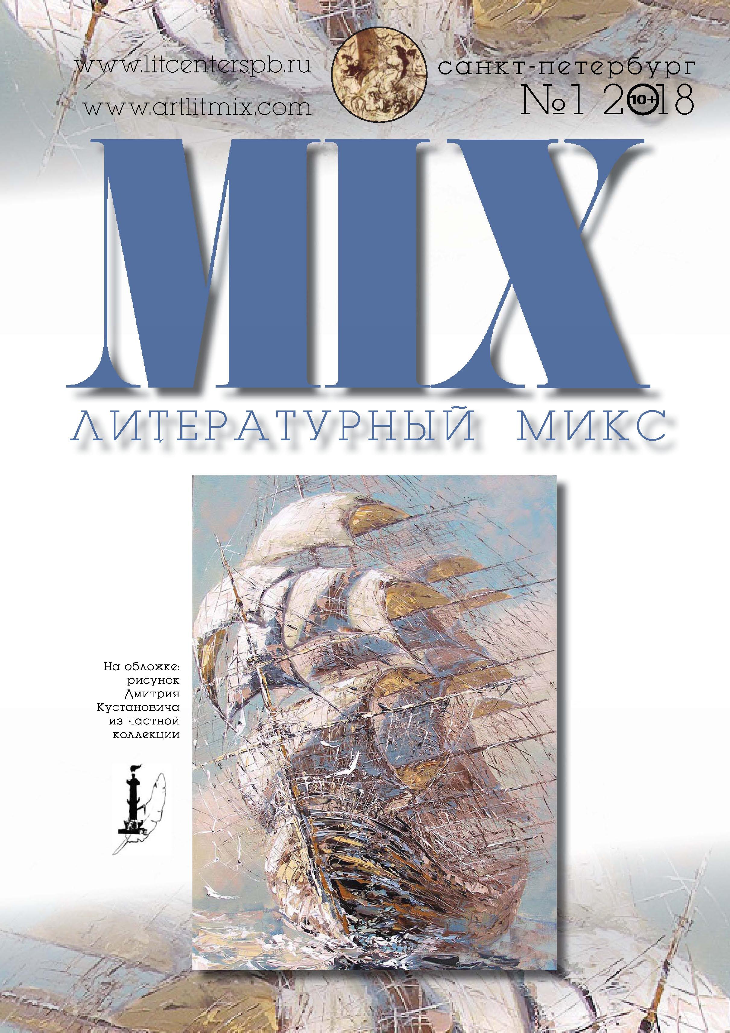 Отсутствует Литературный МИКС №1 (18) 2018 отсутствует литературный микс 1 9 2010