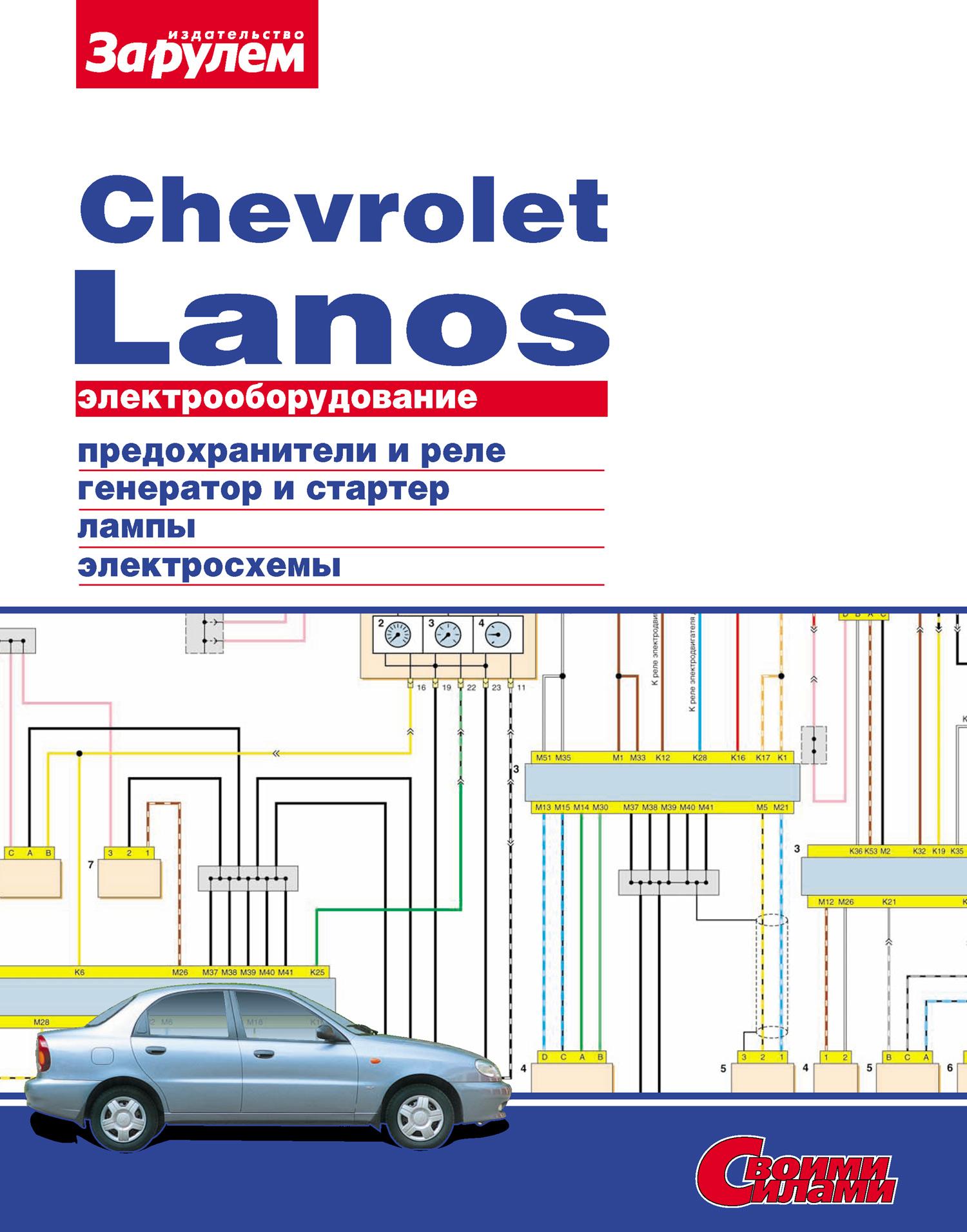 Отсутствует Электрооборудование Chevrolet Lanos. Иллюстрированное руководство отсутствует электрооборудование chevrolet niva иллюстрированное руководство isbn 978 5 9698 0350 3
