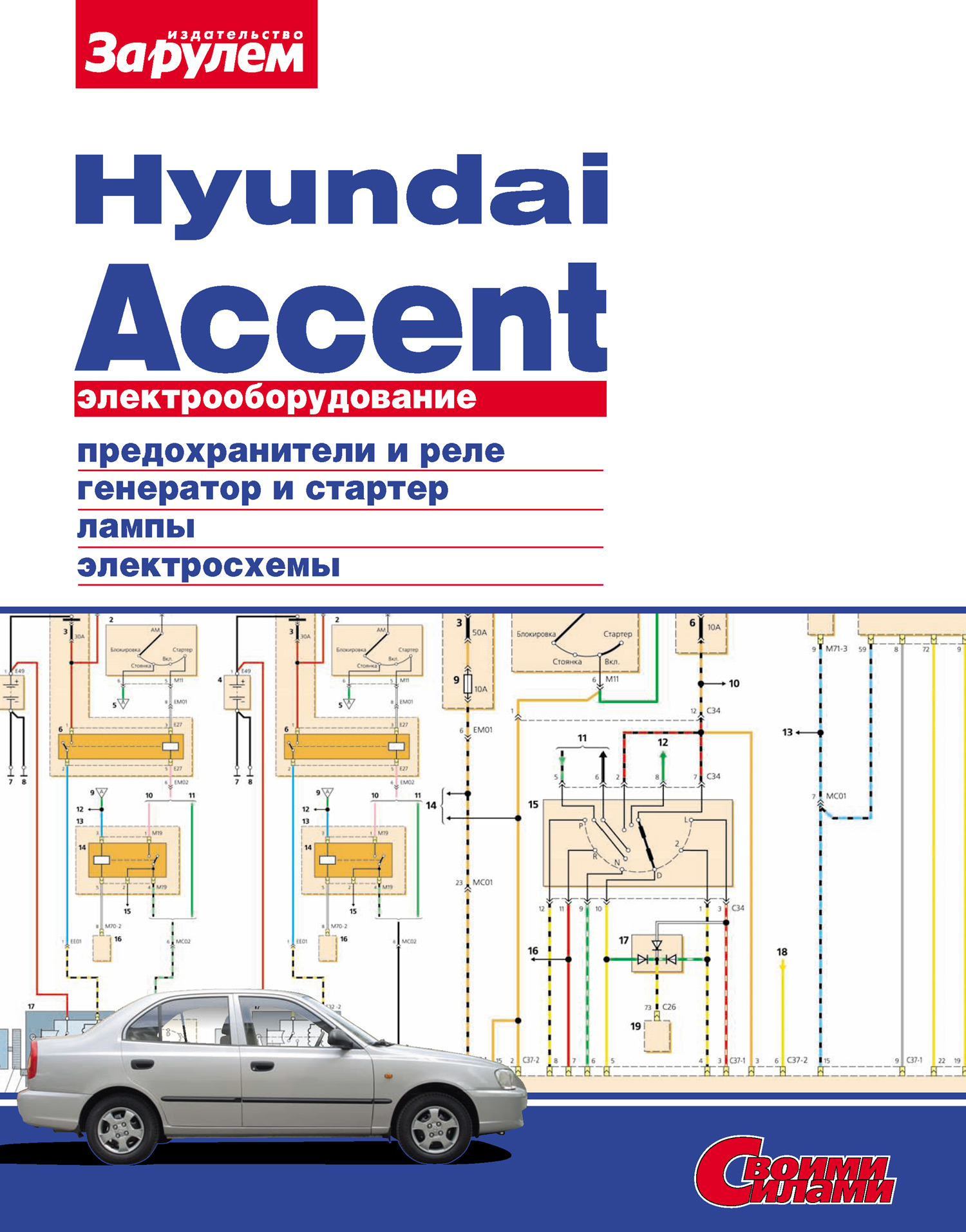 Отсутствует Электрооборудование Hyundai Accent. Иллюстрированное руководство 110v 220v electric belgian liege waffle baker maker machine iron page 2