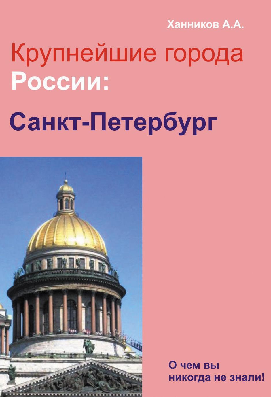 Фото - Александр Ханников Санкт-Петербург александр марголис санкт петербург подарочное издание