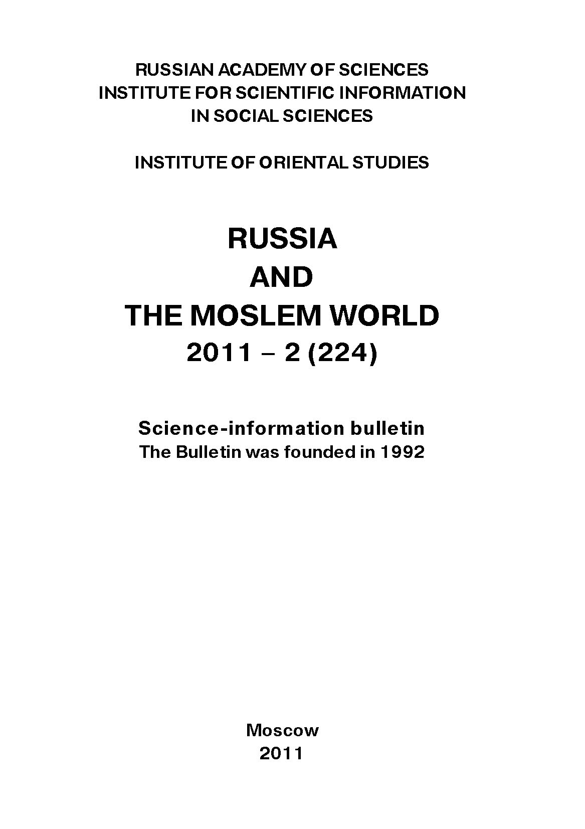 Сборник статей Russia and the Moslem World № 02 / 2011 сборник статей russia and the moslem world 04 2011