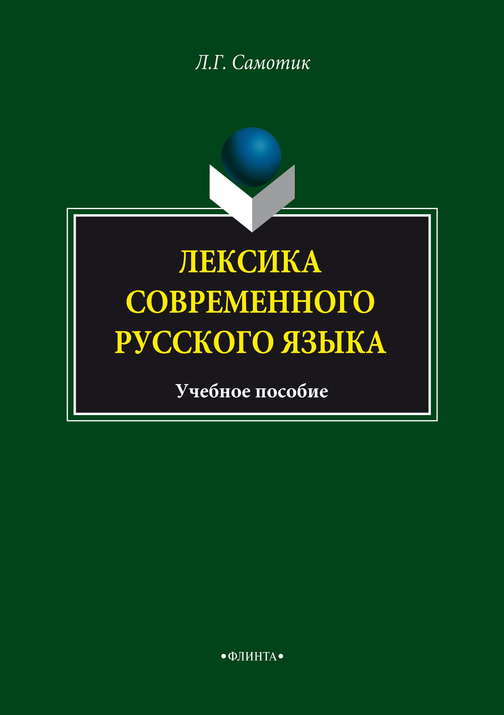 Л. Г. Самотик Лексика современного русского языка. Учебное пособие недорого